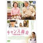 チャンス商会 初恋を探して(DVD)