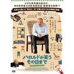 ハロルドが笑う その日まで(DVD)