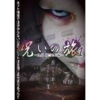 呪いの旅1 〜九州体当たり編〜(DVD)
