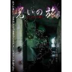 呪いの旅4〜フィリピン編I〜(DVD)