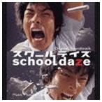 (オリジナル・サウンドトラック) スクールデイズ オリジナル・サウンドトラック(CD)