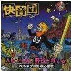 �����ġ���������⤢�����夬ͭ�뤵 PUNK�ץ��������(CD)
