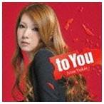 曽根由希江 / to You(通常盤) [CD]