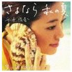 平原綾香/さよなら 私の夏/空に涙を返したら(CD)