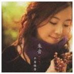 平原綾香 / 朱音 [CD]