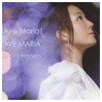 平原綾香 / Ave Maria! 〜シューベルト〜 [CD]