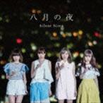 Silent Siren / 八月の夜(通常盤) [CD]