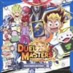 デュエル・マスターズ オリジナルサウンドトラック II [CD]