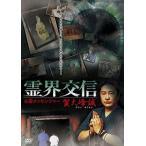 霊界交信/心霊メッセンジャー 賀大峰誠(DVD)