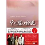 その夏の台風 DVD-BOX I(DVD)