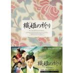 織姫の祈り DVD-BOX1(DVD)
