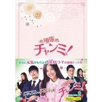 頑張れチャンミ! DVD-BOXII(DVD)