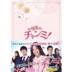 頑張れチャンミ! DVD-BOXIV(DVD)