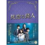 恍惚な隣人 DVD-BOX3(DVD)