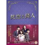 恍惚な隣人 DVD-BOX4(DVD)