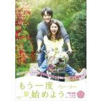 もう一度始めよう DVD-BOXII(DVD)