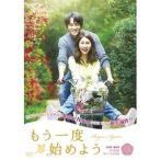 もう一度始めよう DVD-BOXIII(DVD)