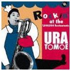 浦朋恵/Rockin' at the 1,000,000 Restaurants(CD)