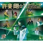 許斐剛/許斐剛☆サプライズLIVE〜一人テニプリフェスタ〜(CD+DVD)(CD)