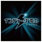 Yahoo!ぐるぐる王国 スタークラブインディーズ電力/はじめての感電(CD)