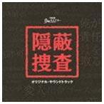 窪田ミナ(音楽) / TBS系 月曜ミステリーシアター 隠蔽捜査 オリジナル・サウンドトラック [CD]
