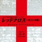 千住明(音楽) / レッド・クロス〜女たちの赤紙〜 オリジナル・サウンドトラック [CD]
