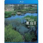 NHKスペシャル 映像詩 里山 II 命めぐる水辺(Blu-ray)