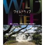 Yahoo!ぐるぐる王国 スタークラブワイルドライフ 南米 イグアス 世界最大の滝に野生が集う(Blu-ray)
