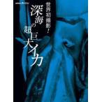 NHKスペシャル 世界初撮影!深海の超巨大イカ(Blu-ray)