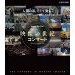 映像の世紀 コンサート(Blu-ray)