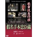 歌舞伎名作撰 假名手本忠臣蔵 (九段目・大詰)(DVD)