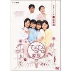 連続テレビ小説 てるてる家族 総集編(DVD)
