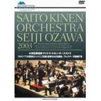 小澤征爾指揮 サイトウ・キネン・オーケストラ 2003(DVD)