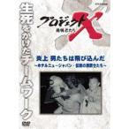 プロジェクトX 挑戦者たち 炎上 男たちは飛び込んだ〜ホテルニュージャパン・伝説の消防士たち〜(DVD)