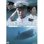 真珠湾からの帰還〜軍神と捕虜第一号〜(DVD)