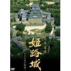 世界遺産 姫路城 〜白鷺の迷宮・400年の物語〜(DVD)