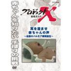 プロジェクトX 挑戦者たち 耳を澄ませ 赤ちゃんの声(DVD)