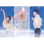 花は咲く on ICE 〜荒川静香 羽生結弦〜(DVD)