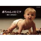 赤ちゃんのヒミツ〜驚くべき生命力〜(DVD)