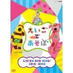 えいごであそぼ LISTEN AND SING! 2015-2016(DVD)