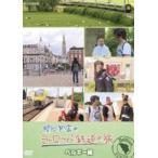 関口知宏のヨーロッパ鉄道の旅 ベルギー編(DVD)