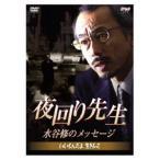 夜回り先生・水谷修のメッセージ〜いいもんだよ、生きるって〜(DVD)