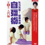 気力充実!健康体操 自彊術 入門編(DVD)