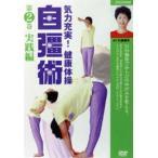 気力充実!健康体操 自彊術 実践編(DVD)