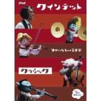 クインテット コレクション ゆかいな5人の音楽家 クラシック(DVD)