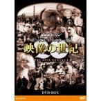 NHKスペシャル デジタルリマスター版 映像の世紀 DVD-BOX(DVD)