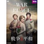 戦争と平和 DVD BOX(DVD)