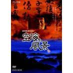 NHKスペシャル 空海の風景(DVD)