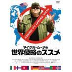 マイケル・ムーアの世界侵略のススメ(DVD)