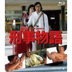 刑事物語 HDリマスター版《Blu-ray》(Blu-ray)